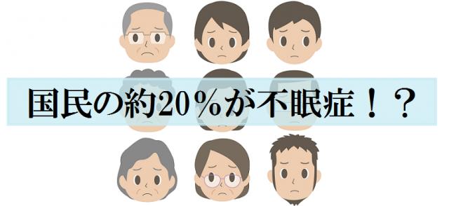 日本人の20%が悩んでいる!不眠症の原因って?