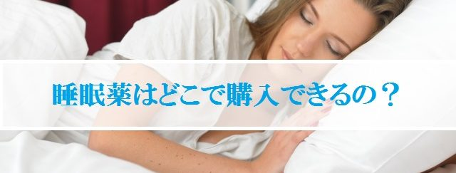 睡眠薬はどこで買える?3つの方法
