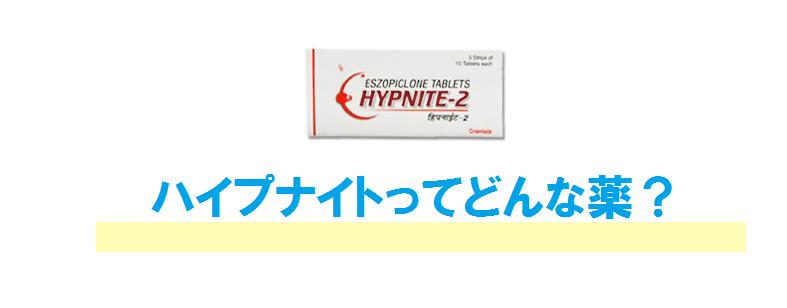 ハイプナイトはどんな不眠症状に効果がある?