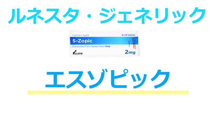 エスゾピックは安全な睡眠薬なの?