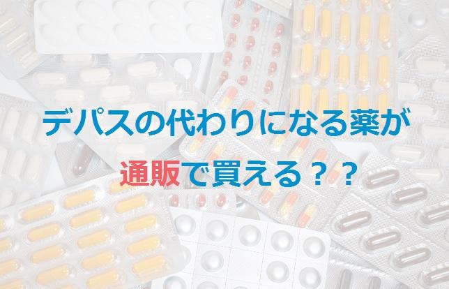 デパスの代替薬が通販できる?